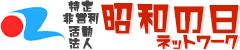 特定非営利活動法人 昭和の日ネットワーク